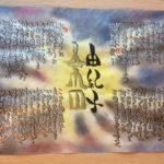 名詠み詩(なよみうた)のご感想➀(今様かな24段)