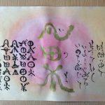 縄文時代の古代文字って?