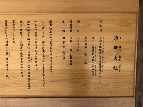 2018613須原大社_180630_0005