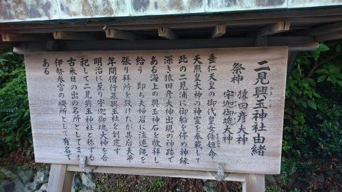20180614二見興玉神社_180630_0048