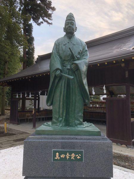 真田幸貫公