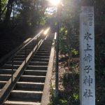 『西へ、西へ、南へ、西へ』~青春18切符4日間の旅②(愛知県・氷上姉子神社編)