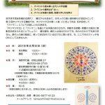 第3回ホツマツタヱ講座in愛知県蒲郡市竹島