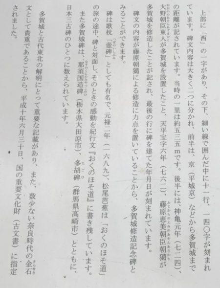 2019813多賀城跡_190817_0106(トリミング)