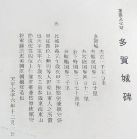 2019813多賀城跡_190817_0106(トリミング2)