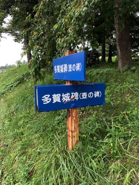 2019813多賀城跡_190817_0108