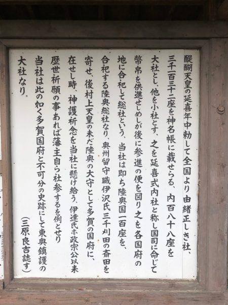 2019813多賀城跡_190817_0140