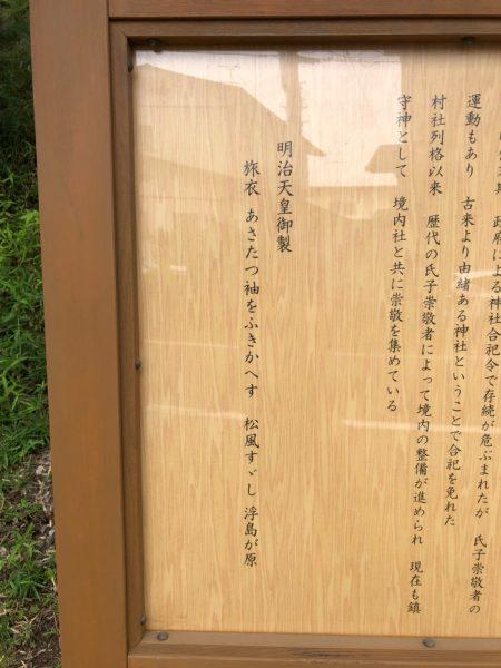 2019813多賀城跡_190817_0060