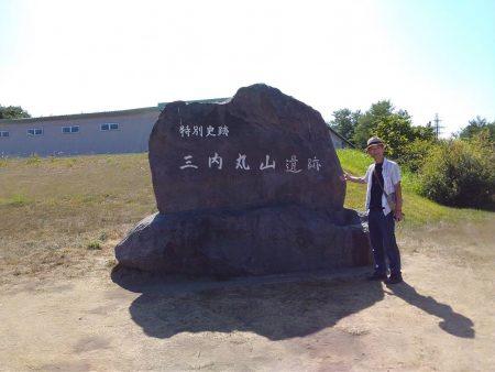 2019815三内丸山遺跡_191028_0004